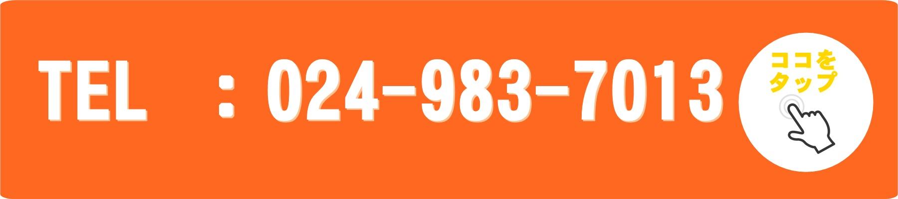 Call: 024-983-7013