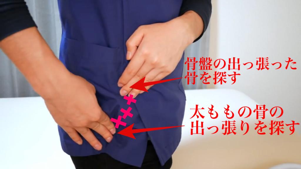 「大腿筋膜張筋 自分で押す 座る」の画像検索結果