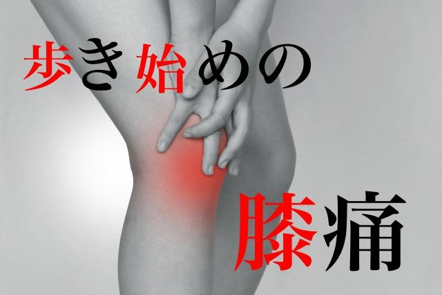 膝痛 アイキャッチ