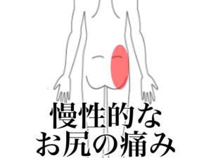 慢性的な臀部痛