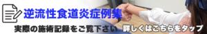 逆流性食道炎症例集ボタン画像